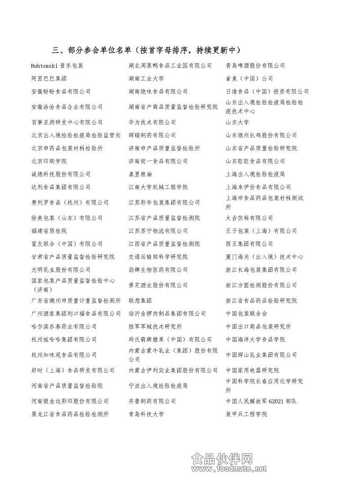 二轮通知181010_页面_4