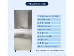 200公斤商用片冰机 火锅店片冰机 自助餐制冰机