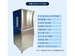 300公斤片冰机 火锅店片冰机 商用片冰机 自助餐制冰机