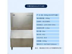 500公斤片冰机 超市片冰机 火锅店片冰机 自助餐制冰机