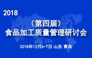 2018(第四届)食品加工质量管理研讨会
