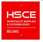 第十届北京国际酒店用品及餐饮业博览会
