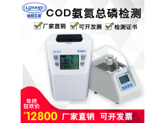 陆恒cod检测仪污水便携式智能多参数氨氮总磷快速测定仪测试仪