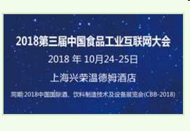 CFIIS2018第三届手机赌博澳门网站工业互联网
