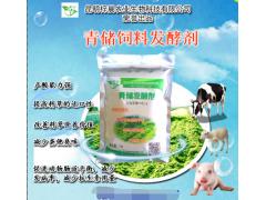 青储饲料发酵剂,饲料发酵剂 EM菌  益生菌  微生态制剂