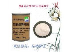 食品级豆制品消泡剂生产厂家