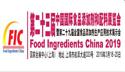 2019第二十三届中国国际食品添加剂和配料展览会