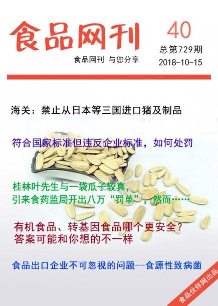 食品网刊2018年第729期