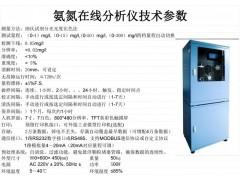 盈傲氨氮在线自动监测仪RenQ-IV