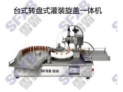 台式西林瓶灌装旋盖一体机微量液体灌装机1-10毫升