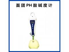 高精度PH面团计老面快速酸碱度测试仪