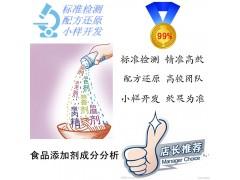 食品添加剂配方/保水剂成分分析机构