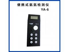 手持式氨氮检测仪便携式氮离子快速分析仪YA-6