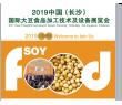2019中国(长沙)国际大豆食品加工技术及设备展览会