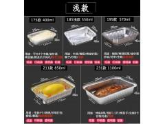 铝箔餐盒、容器、锡纸