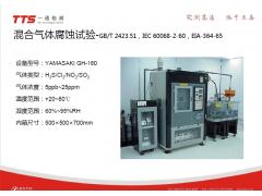 四种气体腐蚀测试二氧化硫硫化氢二氧化氮氯气混合气体气体腐蚀