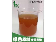 柚子浓缩汁