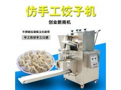 新款包饺子机器价格