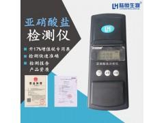 陆恒生物亚硝酸盐氮比色计水产养殖亚硝酸盐检测LH-A015