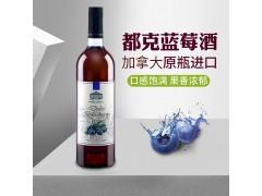 都克蓝莓酒750ml