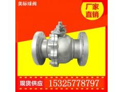 Q41F-40C铸钢球阀 高压铸钢球阀 批发供应