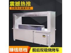 江苏1.8米净化无烟烧烤车环保