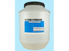十六烷基三甲基氯化铵十八烷基三甲基氯化铵十二烷基三甲基氯化铵