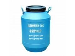 液状抗静电剂(SH-105)聚氯乙烯抗PVC静电剂