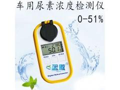 盈傲数显尿素浓度检测仪BN-51