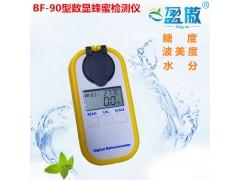 盈傲数显蜂蜜浓度检测仪波美度计BF-90