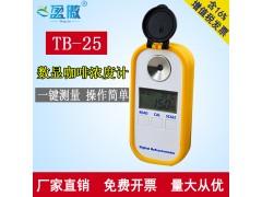 盈傲数显咖啡浓度检测仪TDS检测TB-25