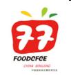 第十七届中国国际食品加工与包装展览会