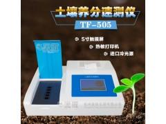 盈傲土壤氮磷��z�y�x土肥�xTF-505