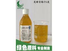 发酵青梅汁