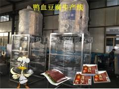 鸭血生产加工设备-散装鸭血生产线加工设备