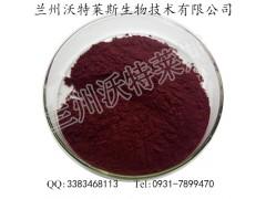 葡萄籽提取物 原花青素95% 花青素