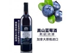 高山蓝莓酒750ml