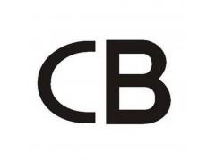 CB认证咨询