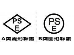 PSE认证咨询