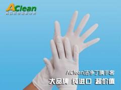 白色净化丁腈手套