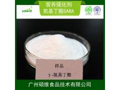 供应γ氨基丁酸GABA20/95%新食品原料γ-氨基丁酸原料