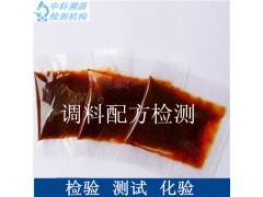 麻辣烫调料配方分析/调料成分检测机构