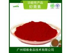 厂家供瑞典虾青素2.5-5%天然雨生红球藻提取物水溶虾青素