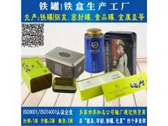 马口铁彩印茶叶铁盒 广东铁罐工厂供应方形茶叶铁盒 圆形茶叶罐