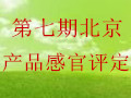 第七期北京产品感官评定