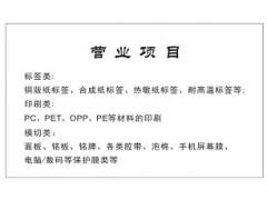 苏州热敏纸标签印刷公司实现标签印刷
