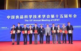 两位中国工程院院士孙宝国、陈坚教授为手机赌博澳门网站科学技术学会科技创新奖一等奖获得者颁奖