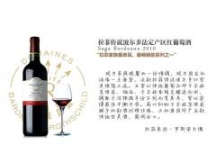 拉菲红酒供应~拉菲传说干红葡萄酒价格