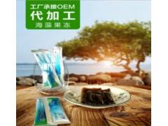 厂家OEM代工同富康天然海藻酵素果冻排毒养颜海藻冻