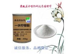 食品级一水柠檬酸(5949-29-1)